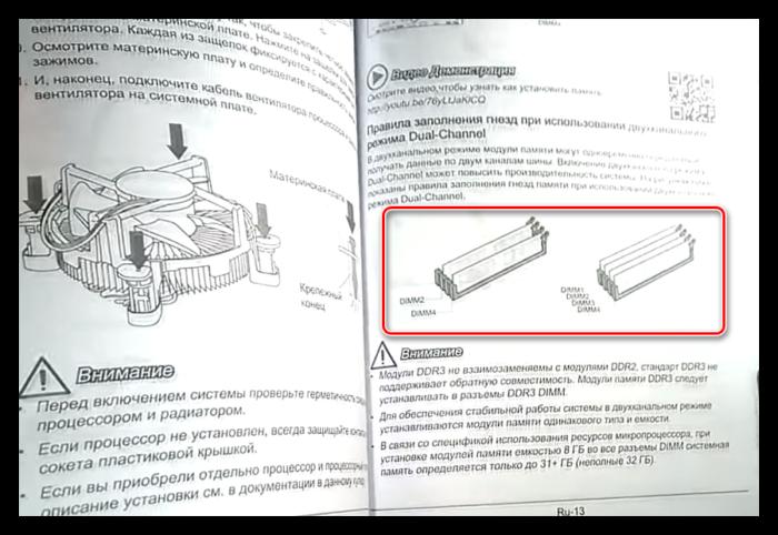 Instruktsiya-po-ustanovke-moduley-pamyati-dlya-vklyucheniya-dvuhkanalnogo-rezhima.png