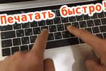 Pechatat-byistro.png
