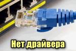 Net-drayvera-dlya-Ethernet-kontrollera.png
