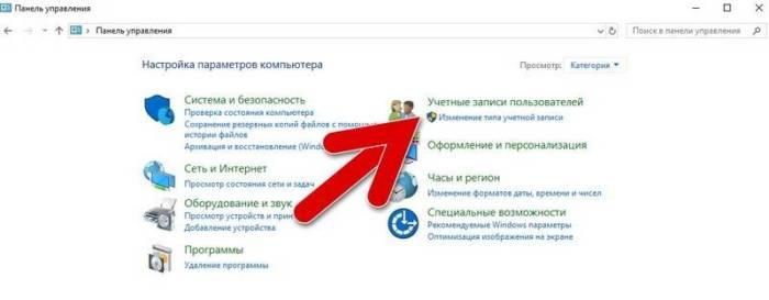 uchetnye-zapisi-polzovatelej-panel-upravleniya-windows-10.jpg