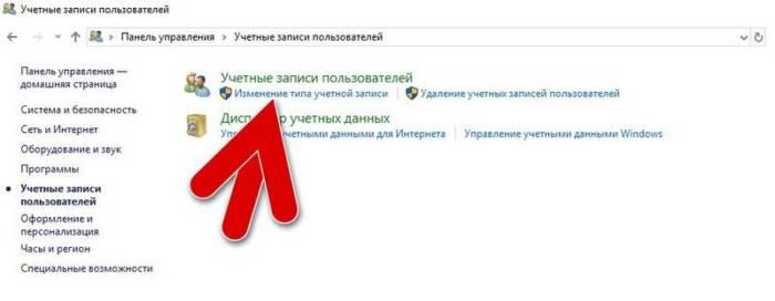 izmenenie-tipa-uchetnoj-zapisi-windows-10.jpg