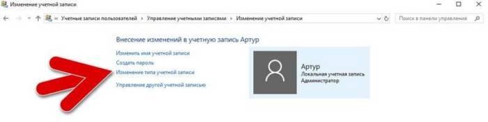 punkt-izmenenie-tipa-uchetnoj-zapisi-windows-10.jpg