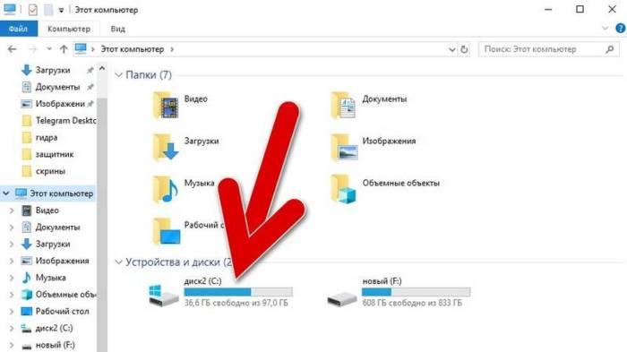 indikator-zanyatogo-prostranstva-zhestkogo-diska-windows-10.jpg
