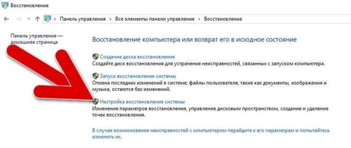 nastrojki-vosstanovleniya-sistemy-windows-10.jpg