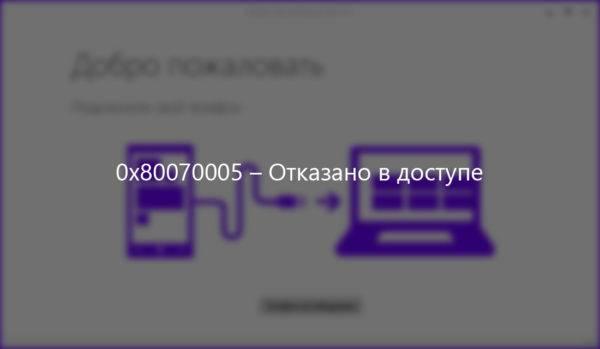 Pochemu-voznikaet-oshibka-0x80070005-e1524304044147.jpg