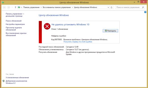 Oshibka-80070005-pri-obnovlenii-Windows-e1524325115749.png