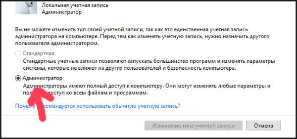 Stavim-galochku-na-punkt-Administrator--e1524334533282.jpeg