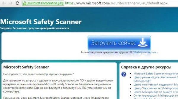 Zagruzhaem-Microsoft-Security-Scanner-s-veb-sajta-Microsoft-e1524335123800.jpg