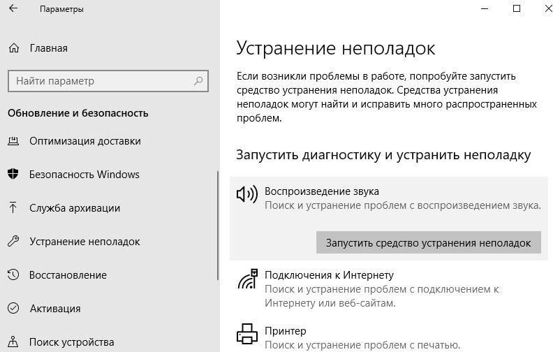 Kak-zapustit-ustranenie-nepoladok-Windows-10.png