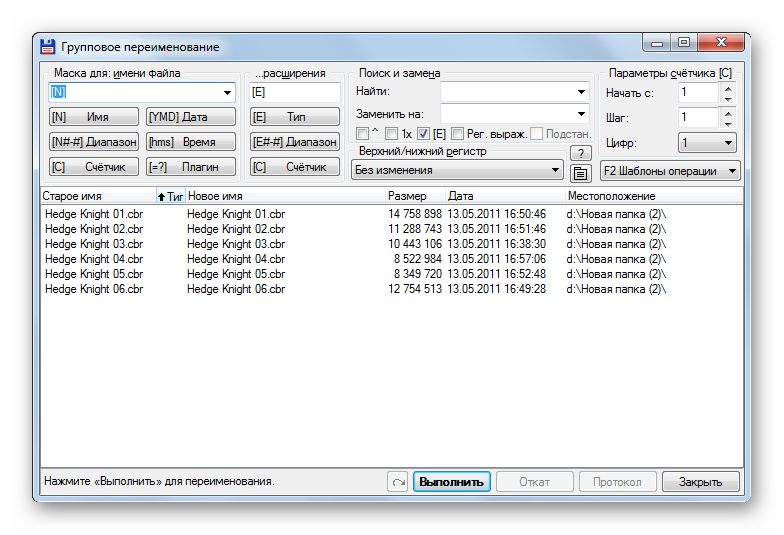 Okno-Gruppovoe-pereimenovanie-v-programme-Total-Commander.png