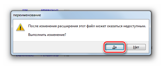 Podtverzhdenie-izmeneniya-rasshireniya-fayla-v-Provodnike-v-Windows-7.png