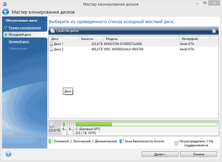 acronis-clone-hdd-wizard.png