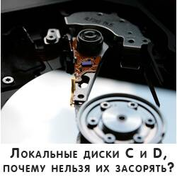 lokalnye-diski-c-d-1.jpg