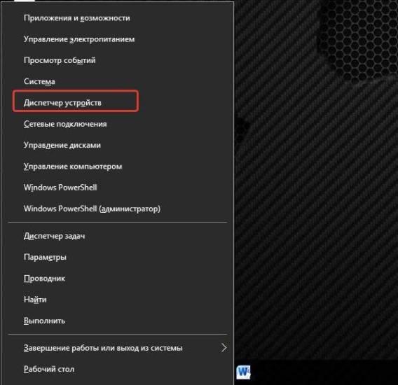 Vy-zvav-menyu-Power-User-nazhatiem-klavish-WindowsX-otkry-vaem-Dispetcher-ustrojstv-.png