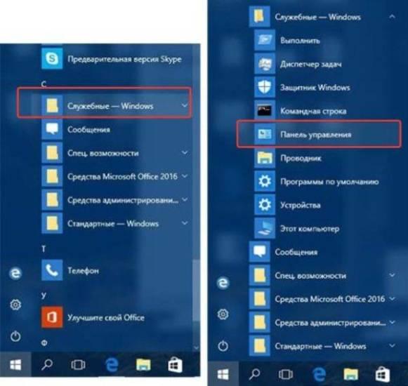 V-menyu-Pusk-otkry-vaem-papku-Sluzhebny-e-Windows-nahodim-i-otkry-vaem-Panel-upravleniya--e1523701753792.jpg