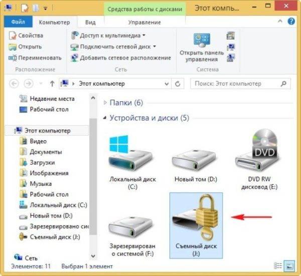 Na-zashifrovannom-diske-nahoditsya-znachok-BitLocker-e1523710044983.jpg