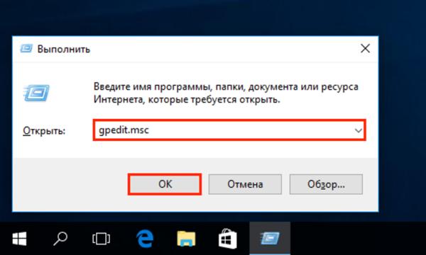 Posle-nazhatiya-klavish-WindowsR-v-pole-Otkry-t-vvodim-gpedit.msc-nazhimaem-Enter--e1523704261574.png