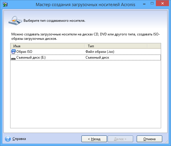 make-boot-iso-acronis.png