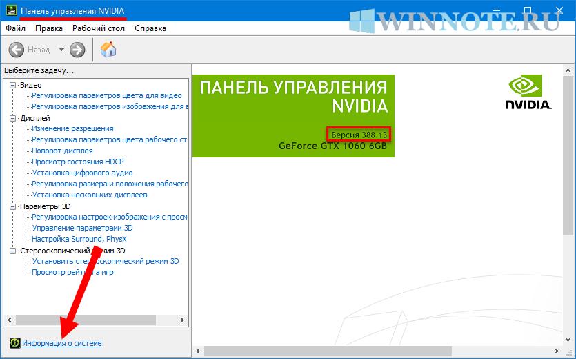 1563309279_nvidia_driver_version_3.png