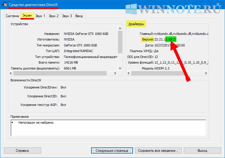 1563309287_nvidia_driver_version_8.png