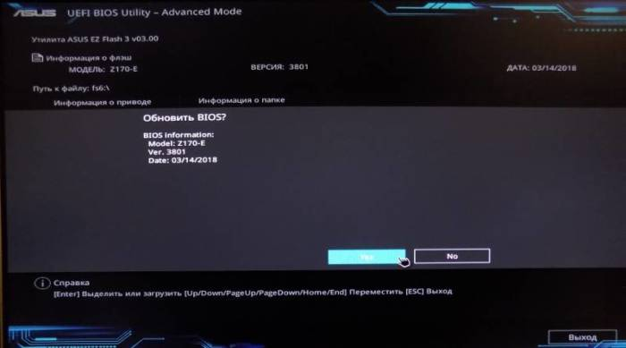 Podtverzhdenie-obnovleniya-BIOS.jpg
