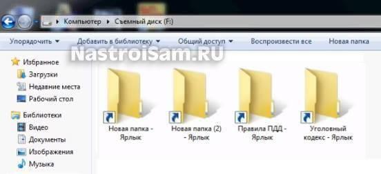 flash-folders-shortcuts.jpg