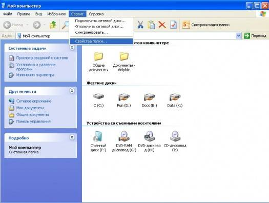 svoystva-papki-windows-xp-screen-525x396.jpg