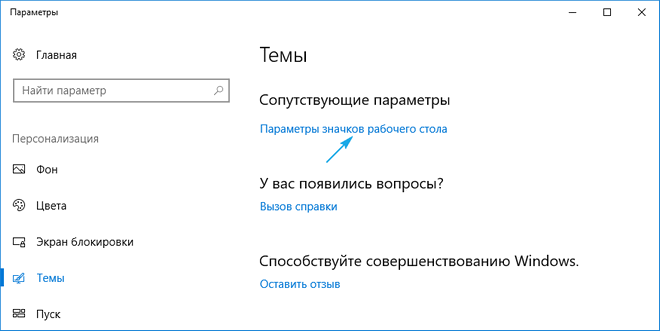 Parametry-znachkov-rabochego-stola.png