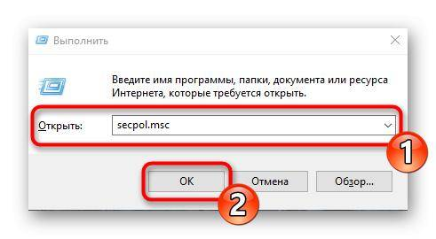 Zapusk-lokalnoj-politiki-bezopasnosti-cherez-Vypolnit-v-Windows-10.png