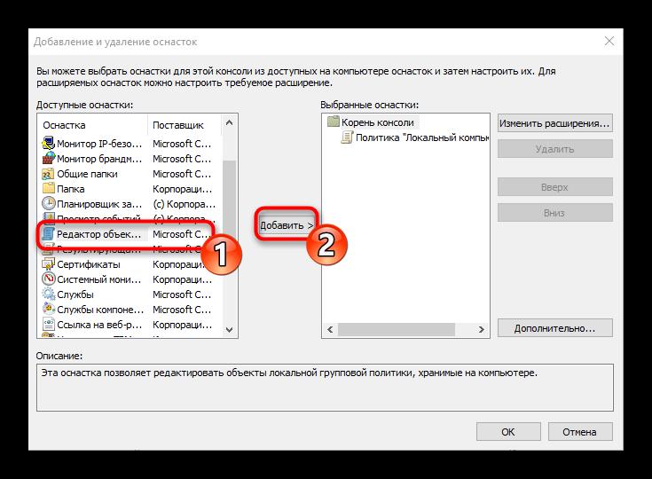 Dobavit-neobhodimuyu-osnastku-v-konsoli-upravleniya-Windows-10.png