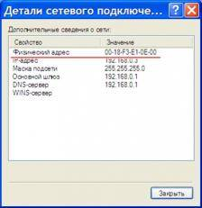network-interface-mac-address-dialog-1.jpg