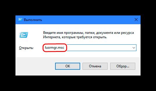 sposoby-sozdanija-uchetnoj-zapisi-polzovatelja-v-windows-10-image8.png