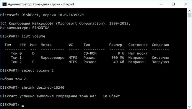 shrink-partition-diskpart-windows.png