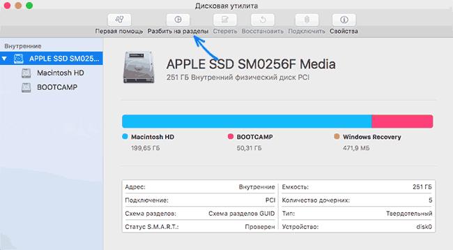 split-disk-macos-disk-utility.png