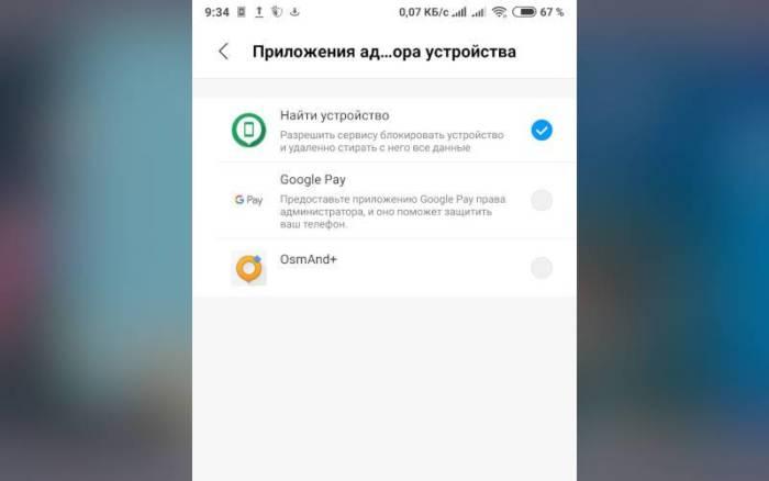 kak-snyat-blokirovku-ekrana-na-telefone-Android-3.jpg