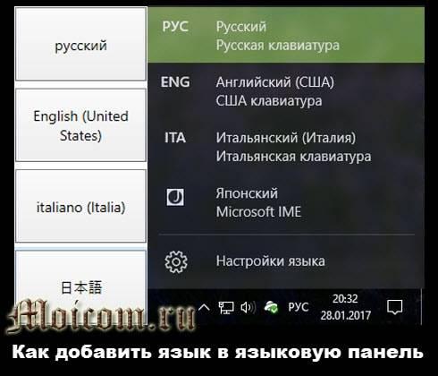 Kak-dobavit-yazyk-v-yazykovuyu-panel.jpg