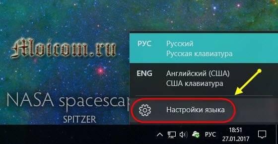 Kak-dobavit-yazyk-v-yazykovuyu-panel-nastrojki-yazyka.jpg
