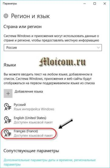 Kak-dobavit-yazyk-v-yazykovuyu-panel-novyj-dostupnyj-yazykovoj-paket.jpg