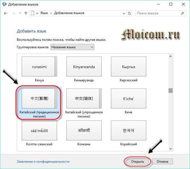 Kak-dobavit-yazyk-v-yazykovuyu-panel-kitajskij-traditsionnoe-pismo.jpg
