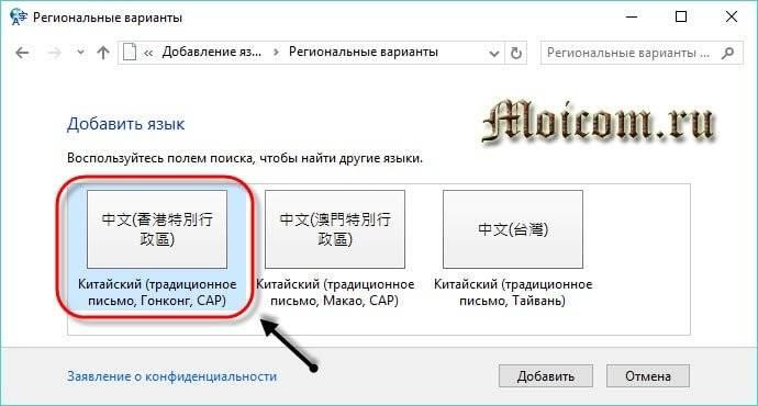 Kak-dobavit-yazyk-v-yazykovuyu-panel-kitajskij-Gonkong.jpg
