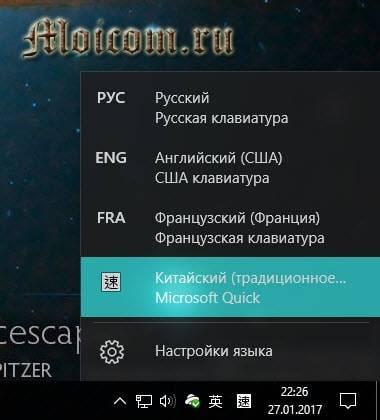 Kak-dobavit-yazyk-v-yazykovuyu-panel-chetyre-raskladki-klaviatury.jpg