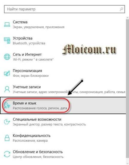 Kak-dobavit-yazyk-v-yazykovuyu-panel-raspoznavanie-golosa-region-data.jpg