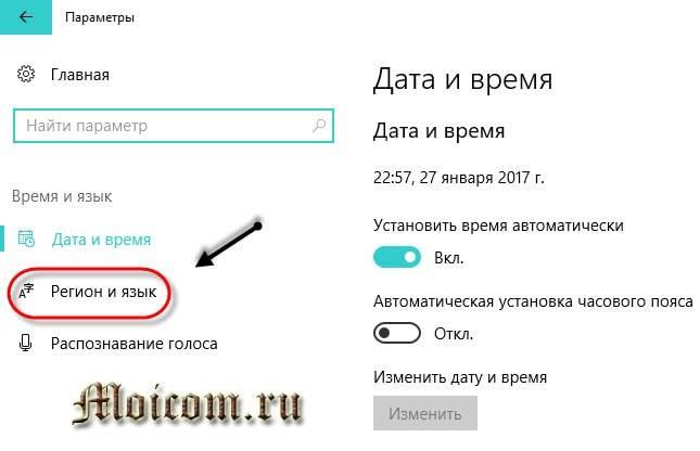 Kak-dobavit-yazyk-v-yazykovuyu-panel-region-i-yazyk.jpg