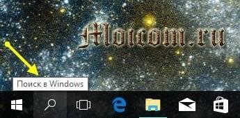Kak-dobavit-yazyk-v-yazykovuyu-panel-poisk-v-Windows.jpg