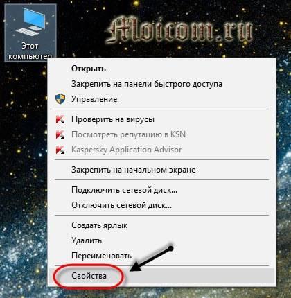 Kak-dobavit-yazyk-v-yazykovuyu-panel-svojstva-znachka-etot-kompyuter.jpg