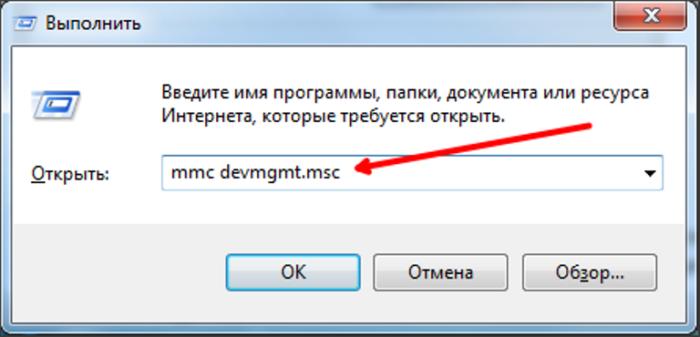 V-pole-Otkryt-vvodim-komandu-mmc-devmgmt.msc-nazhimaem-Enter--e1527192513379.png