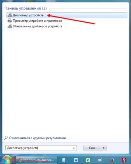 Shhjolkaem-na-logotip-Windows-v-levom-uglu-jekrana-v-pole-poiska-vvodim-Dispetcher-ustrojstv-otkryvaem-pojavivshijsja-instrument.png