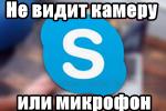 Skype-ne-vidit-kameru-ili-mikrofon.png