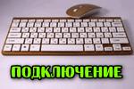 Podklyuchenie-besprovodnoy-klaviaturyi.png