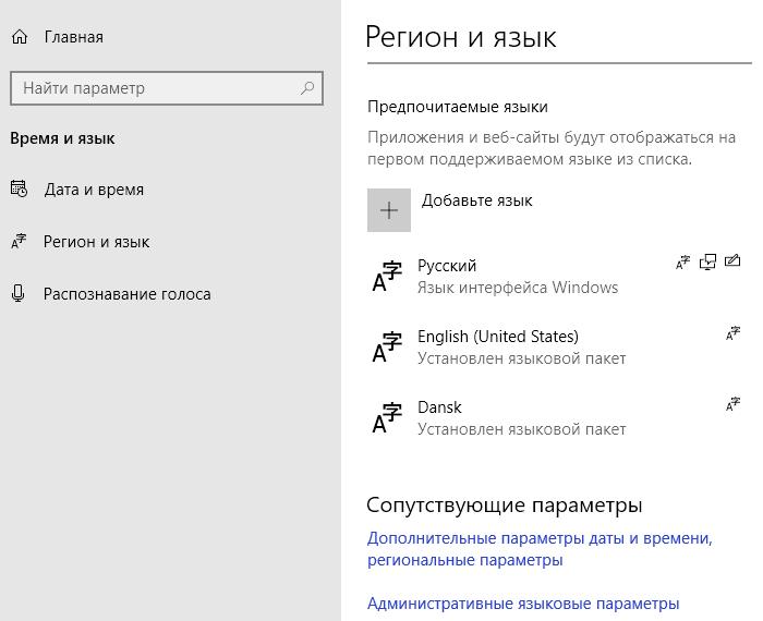 kak-pomenyat-yazyk-windows-10-s-anglijskogo-na-russkij-i-naoborot14.png